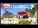 WRC 7 FIA World Rally Championship Ралли 2017 Португалия Skoda Fabia R5 WRC 2