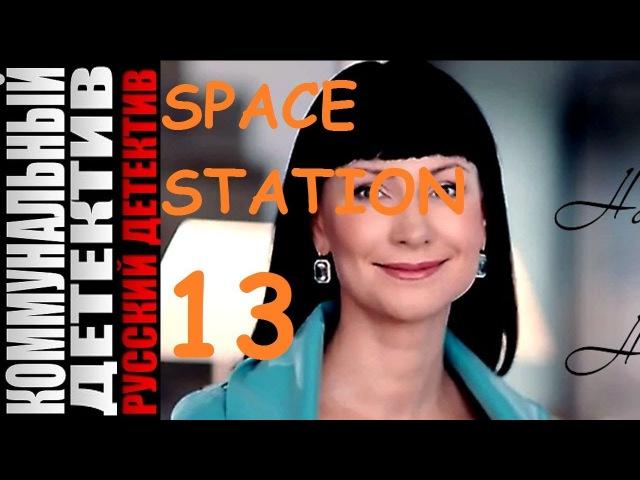 Let's Play Space Station 13 ДЕТЕКТИВ РОЛЕПЛЕИТ И ПЫТАЕТСЯ РАССЛЕДОВАТЬ НО СОСЁТ