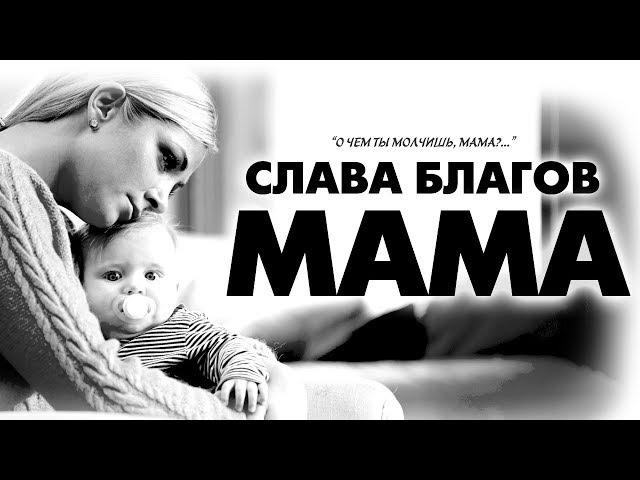 Трогательная песня О МАМЕ! Слава Благов (ПРЕМЬЕРА)