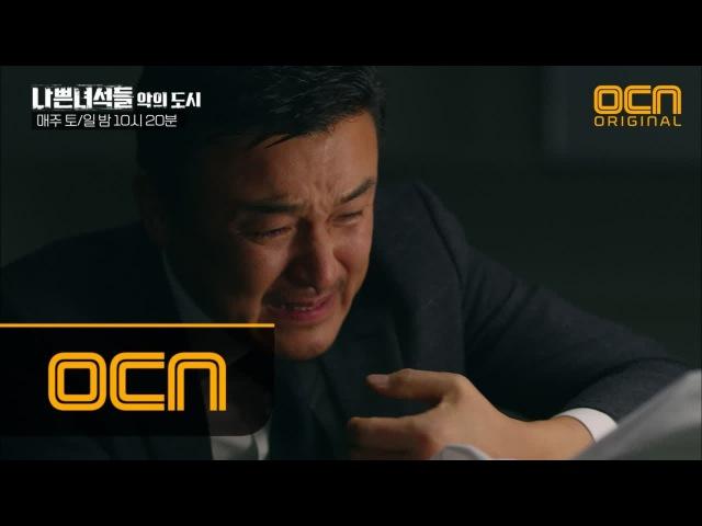 BADGUYS2 살해 당한 양익준에 ′오열′ 박중훈, 날선 복수의 시작! 180204 EP.16