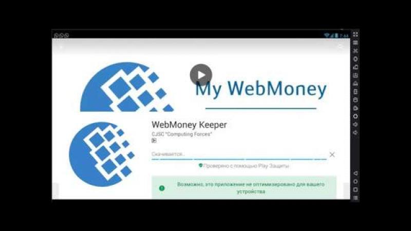 Регистрация в Webmoney через  Android