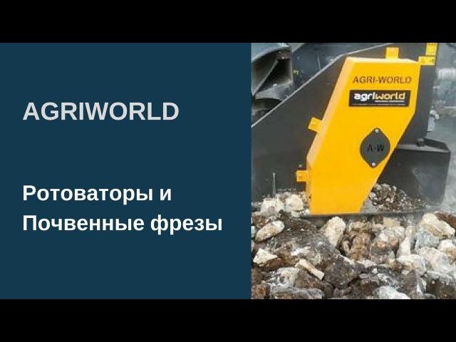 Ротоваторы и Почвенные фрезы AgriWorld.