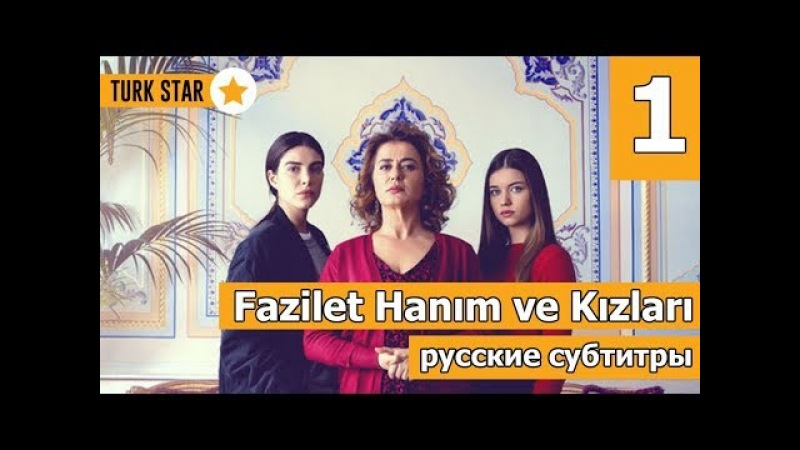 Госпожа Фазилет и ее дочери 1 серия (русские субтитры)