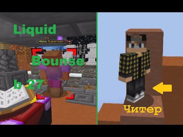 САМЫЙ ЛУЧШИЙ ЧИТ В MINECRAFT | Liquid Bounse