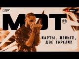 Мот - Карты, Деньги, Две тарелки (тизер клипа)