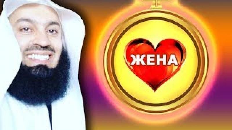 Муфтий Менк Жена на первом месте Семейные отношения в Исламе islamdoze
