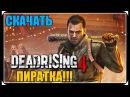 ГДЕ СКАЧАТЬ ПИРАТКУ Dead Rising 4 Update 3 8 DLC Кряк Voksi