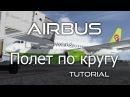 P3D Aerosoft Airbus A319 Урок 1 Полет по кругу