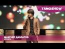 Шахриёр Давлатов Мохира Tamoshow Music Awards 2016