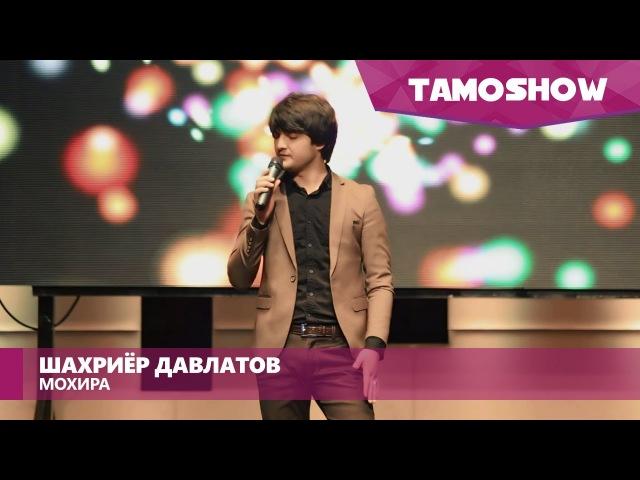 Шахриёр Давлатов - Мохира / Tamoshow Music Awards 2016