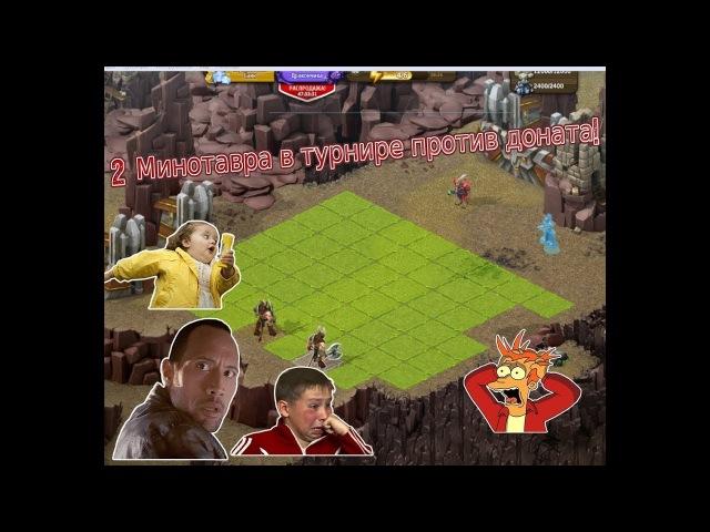 Рыцари битва героев ►2 Минотавра в турнире против доната►