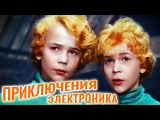 Приключения Электроника (1980) Все серии подряд. Детский музыкальный фильм  Золотая коллекция