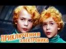 Приключения Электроника 1980 Все серии подряд Детский музыкальный фильм Золотая коллекция
