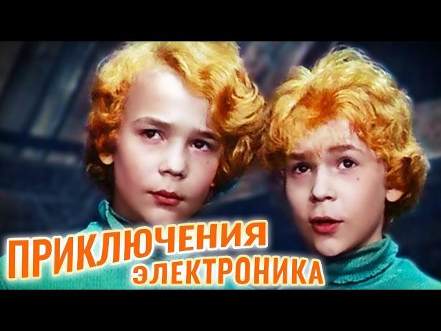 Приключения Электроника (1980) Все серии подряд. Детский музыкальный фильм | Золотая коллекция