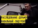Соловьев ЖЁСТКО поставил на место Навального и его расследование Навальный король петухов