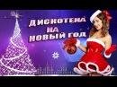 ТАНЦЕВАЛЬНАЯ ДИСКОТЕКА НА НОВЫЙ ГОД 2018 / Супердискотека 2017-2018