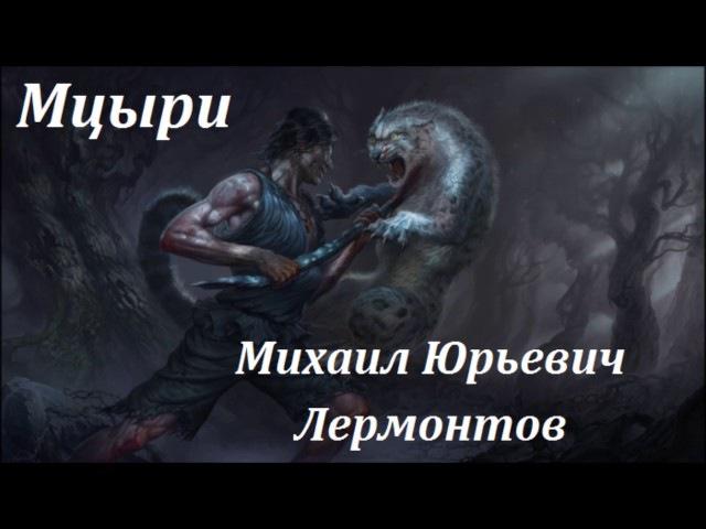Михаил Юрьевич Лермонтов - Мцыри (аудиокнига)