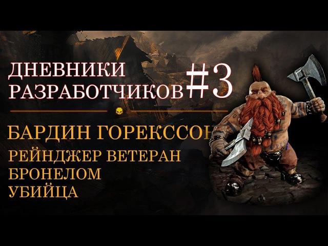 [Warhammer: Vermintide 2] Дневники разработчиков 3. Бардин Горекссон - Рейнджер, Бронелом и Убийца!