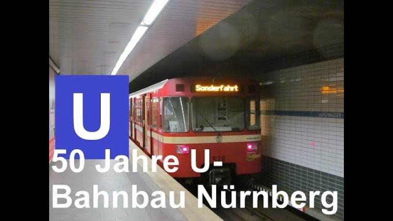 U-Bahn Nürnberg - Jubiläumsfeier 50 Jahre U-Bahnbau am 07.10.2017 - unzensiert!