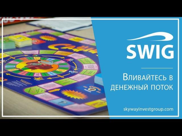 Вливайтесь в денежный поток вместе со SWIG!