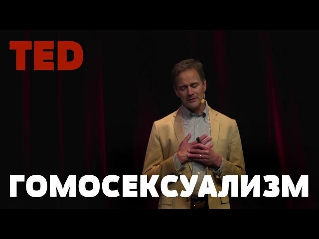 TED   Гомосексуальность: вопрос выживания, а не секса
