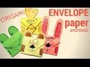Как сделать конверт для денег на День рождение. конвертик - Hand made