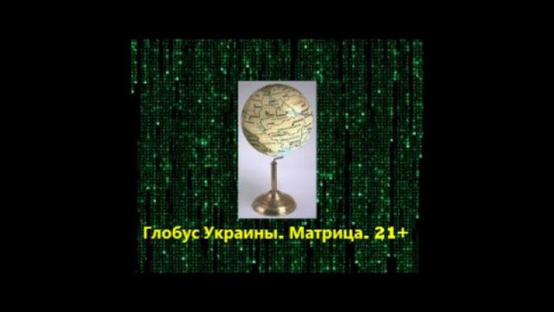 Глобус Украины. Матрица. 21