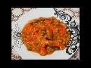 МЯСО тушеное в томатном соусе с овощами Готовим МЯСНОЕ блюдо на ужин Готовьте с