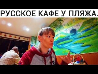 ЦЕНЫ В ТАИЛАНДЕ НА ЕДУ, В КАФЕ САНКТ-ПЕТЕРБУРГ. ПАТТАЙЯ 2018