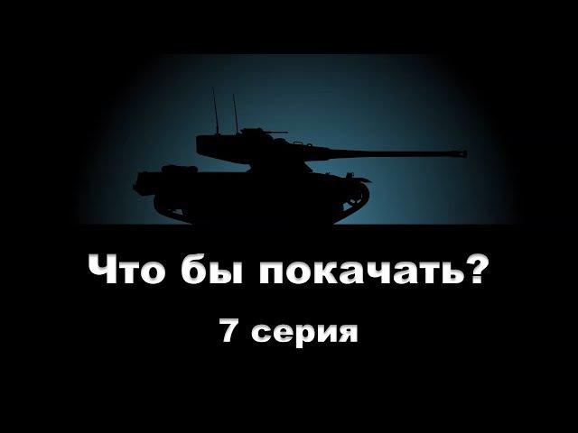 Что бы покачать? - 7 серия AMX 50 B