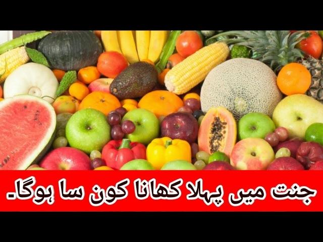Jannat ka pehla khana kon sa hoga by Muhammad Arshad ul Qadri.
