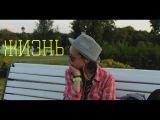 МОЯ ЖИЗНЬ / Таня Шилова