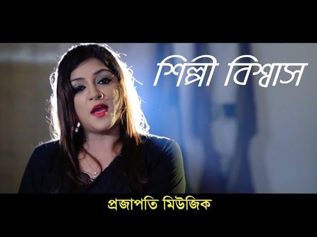 Shilpi Ami | শিল্পী আমি | Bangla Music Video | Shilpi Biswas | Bangla New Song 2018 | Full HD