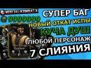 БАГ: НОВЫЙ ОТКАТ ИСПЫТАНИЯ| МИЛЛИОНЫ ДУШ| ПЕРСЫ 7 ЭЛИТЫ| Mortal Kombat X mobile(ios)