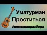 Уматурман - Проститься (видеоурок, разбор на укулеле)