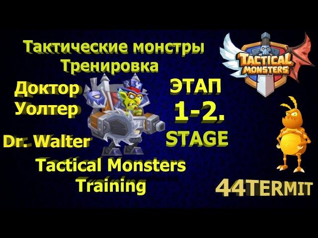 Тактические монстры. Тренировка. Доктор Уолтер 1-2. Tactical Monsters. Dr Walter .