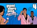 ГТА-марафон. День 4. GTA Vice City.