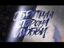 Обратная сторона любви Фильм 2018 Мелодрама @ Русские сериалы