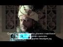 Разговор Селима и Нурбану. Выкуп Баязида. Великолепный век 138 серия.