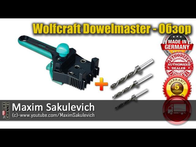 Мебельный кондуктор Wolfcraft Dowelmaster - Обзор