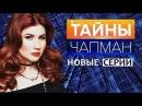 Тайны Чапман Настоящие русские НЛО 13 11 2017
