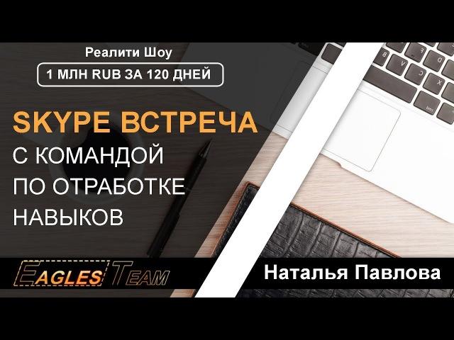СКАЙП ВСТРЕЧА С КОМАНДОЙ ПО ОТРАБОТКЕ НАВЫКОВ 19/03/18