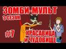 Зомби мульт 3 сезон 7 серия Красавица и чудовище