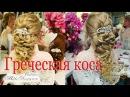 Свадебная прическа в Греческом стиле стилистнадом А. Лазарев Москва