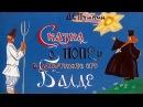 Сказка о попе и его работнике Балде мультфильм 1940 (Сказка о попе и его работнике Балде смотреть)