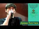 Дима Костюк и Morphom. Выступление в Фан-зоне на Софии. Киев, 07.05.2017