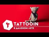 Анонс Tattooin В Далеком лете Альбом Татуин Премьера 2018