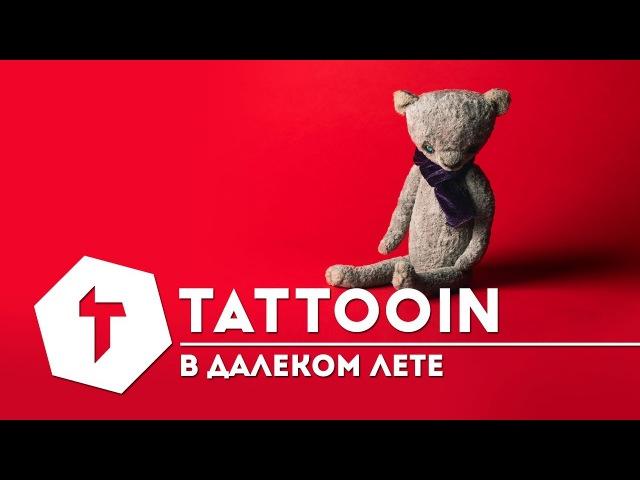 Анонс | Tattooin В Далеком лете | Альбом Татуин | Премьера 2018