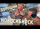 Карелин показывает ХОРОШИЙ НОВОСИБИРСК Попали в СССР тот самый Академгородок лихой конструктивизм