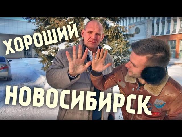 Новосиби́рск хоро́ший 2018 02 18 Попали в СССР тот самый Академгородок лихой конструктивизм Карелин показывает